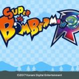 Il Ritorno DI Bomberman